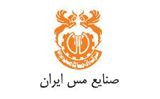 سامانه سبز رایان | صنایع مس ایران