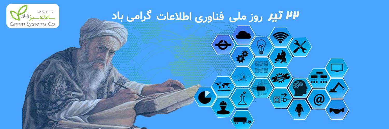 سامانه سبز رایان | samaneh sabz | روز فناوری اطلاعات